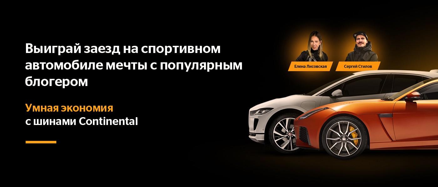 С блогером на Jaguar F-Type, или как ПРАВИЛЬНО экономить на шинах