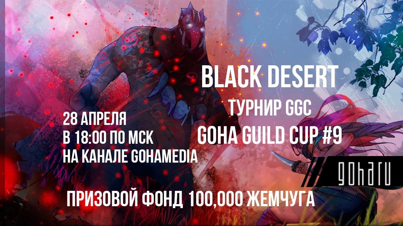 "Black Desert - Турнир ""GoHa Guild Cup"" #9"