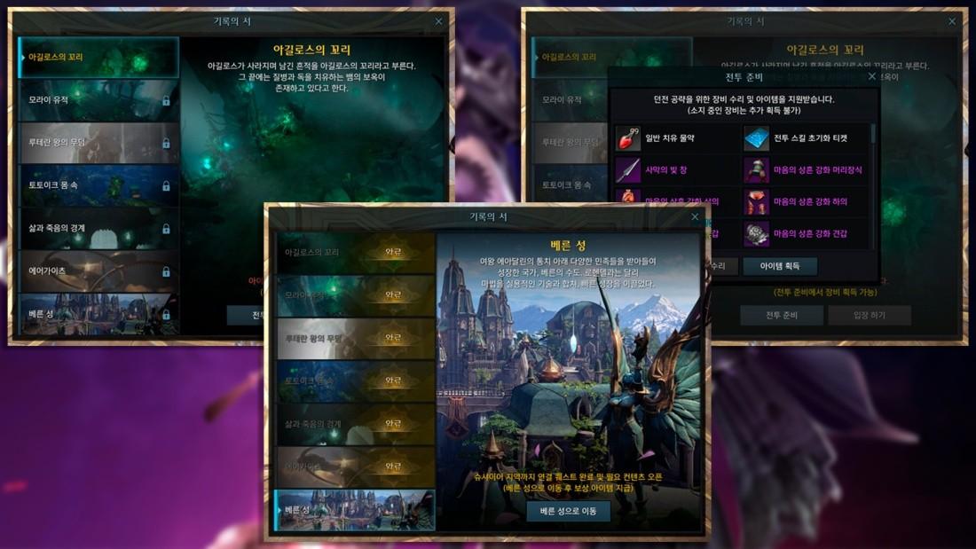 Lost Ark - подробности про новый класс, моментальный ап до 50 уровня и другое