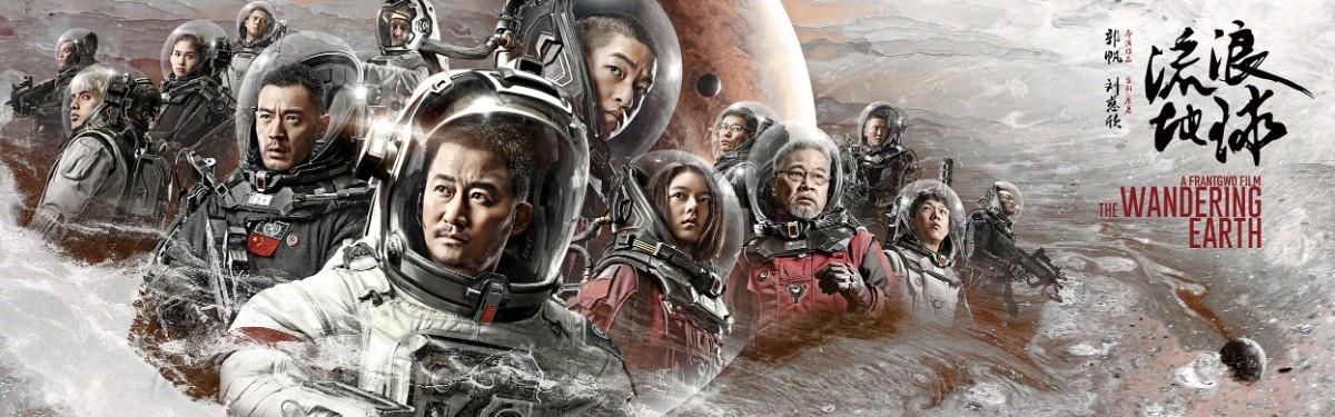 Даже «Мстители» уступили «Блуждающей земле» по сборам в Китае