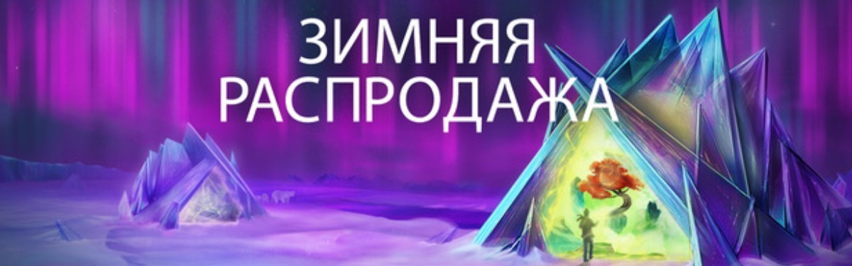 Стартовала Зимняя Распродажа на GOG.COM