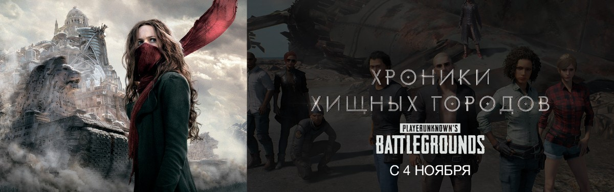 PLAYERUNKNOWN'S BATTLEGROUNDS - Турнир «Хроники хищных городов»