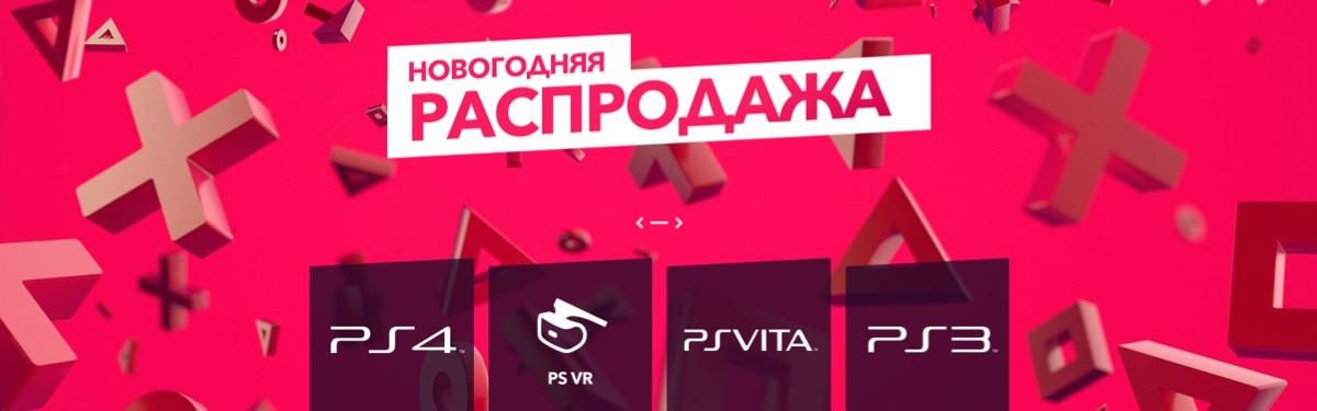В Playstation Store стартовала распродажа