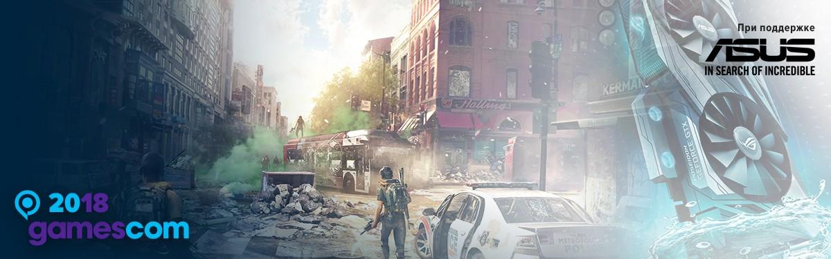 [Gamescom-2018] Новые изображения Tom Clancy's The Division 2
