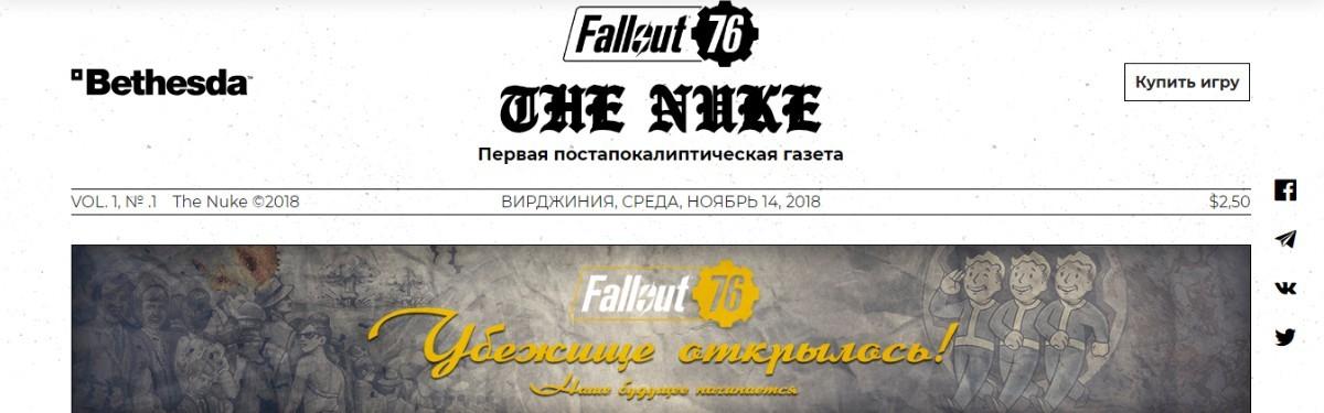 Мы запустили спецпроект по Fallout 76 — постапокалиптическая газета The Nuke