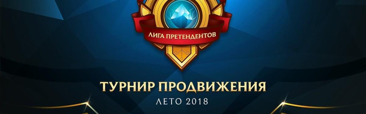 League of Legends: Турнир Продвижения - PlaPro получили техническое поражение