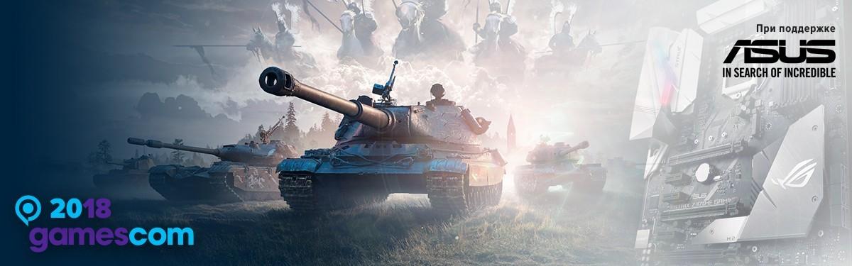 Wargaming на Gamescom 2018