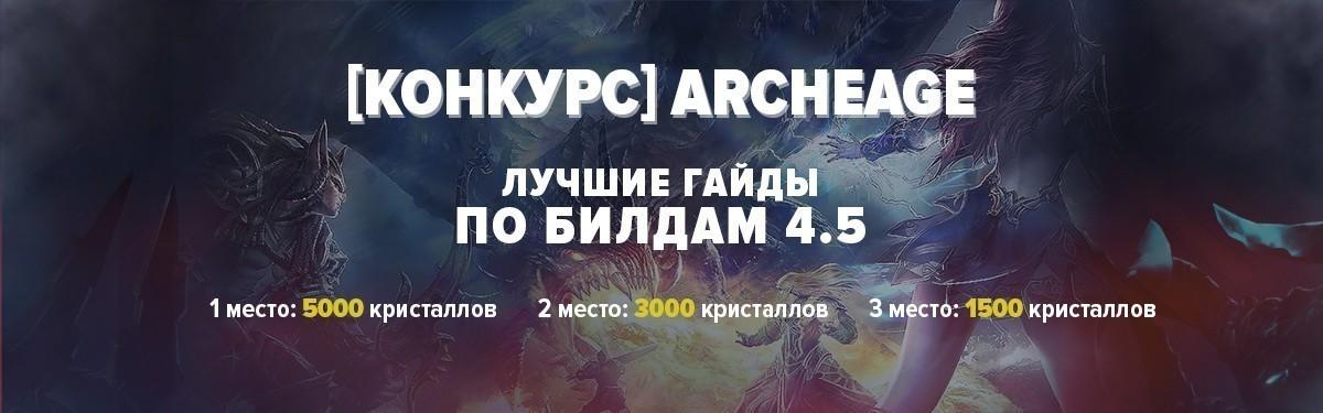 ArcheAge - Продолжается конкурс гайдов