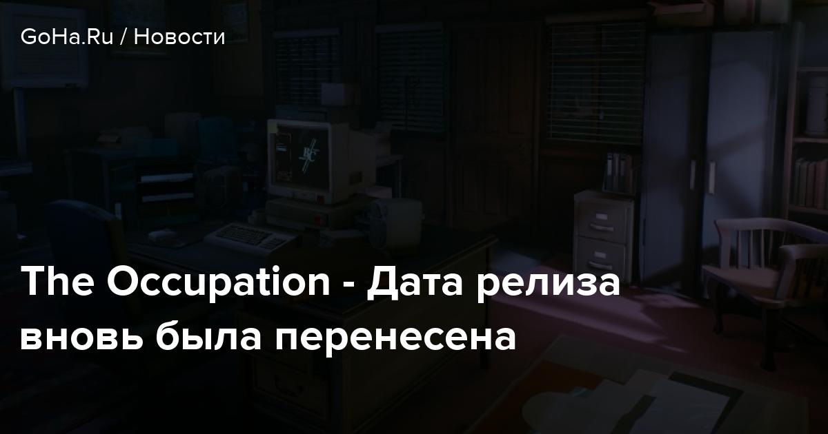 The Occupation - Дата релиза вновь была перенесена