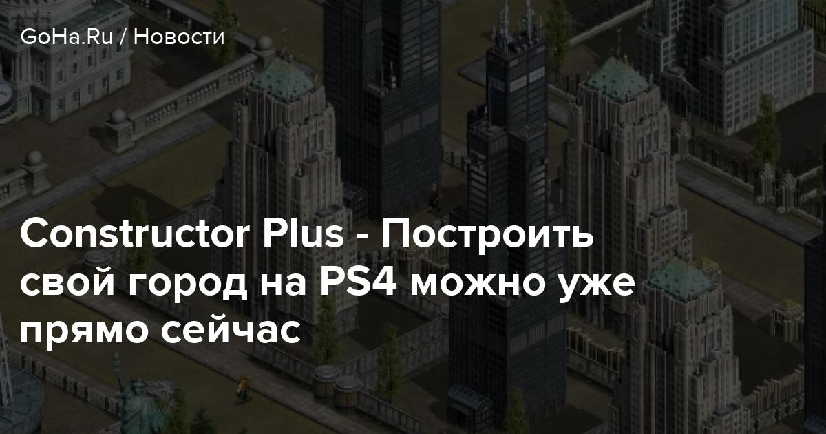 Constructor Plus — Построить свой город на PS4 можно уже прямо сейчас