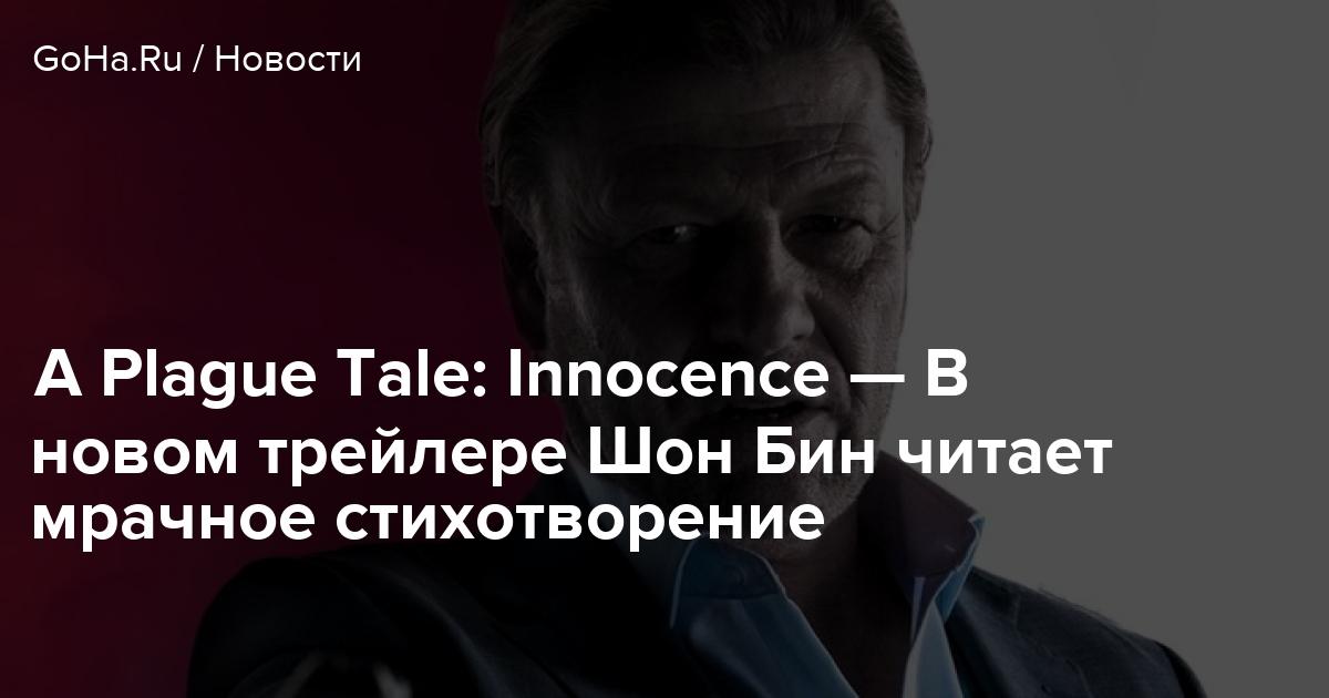 A Plague Tale: Innocence — В новом трейлере Шон Бин читает мрачное стихотворение