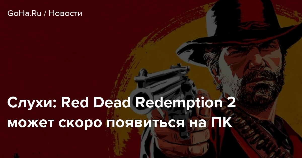 Слухи: Red Dead Redemption 2 может скоро появиться на ПК