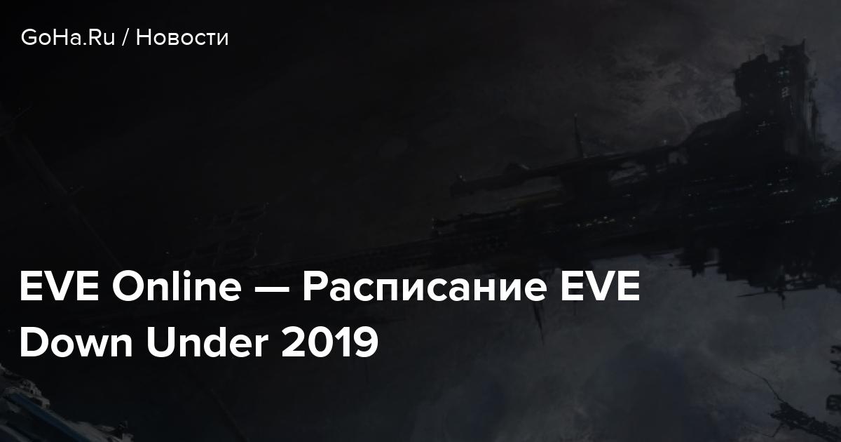 EVE Online — Расписание EVE Down Under 2019