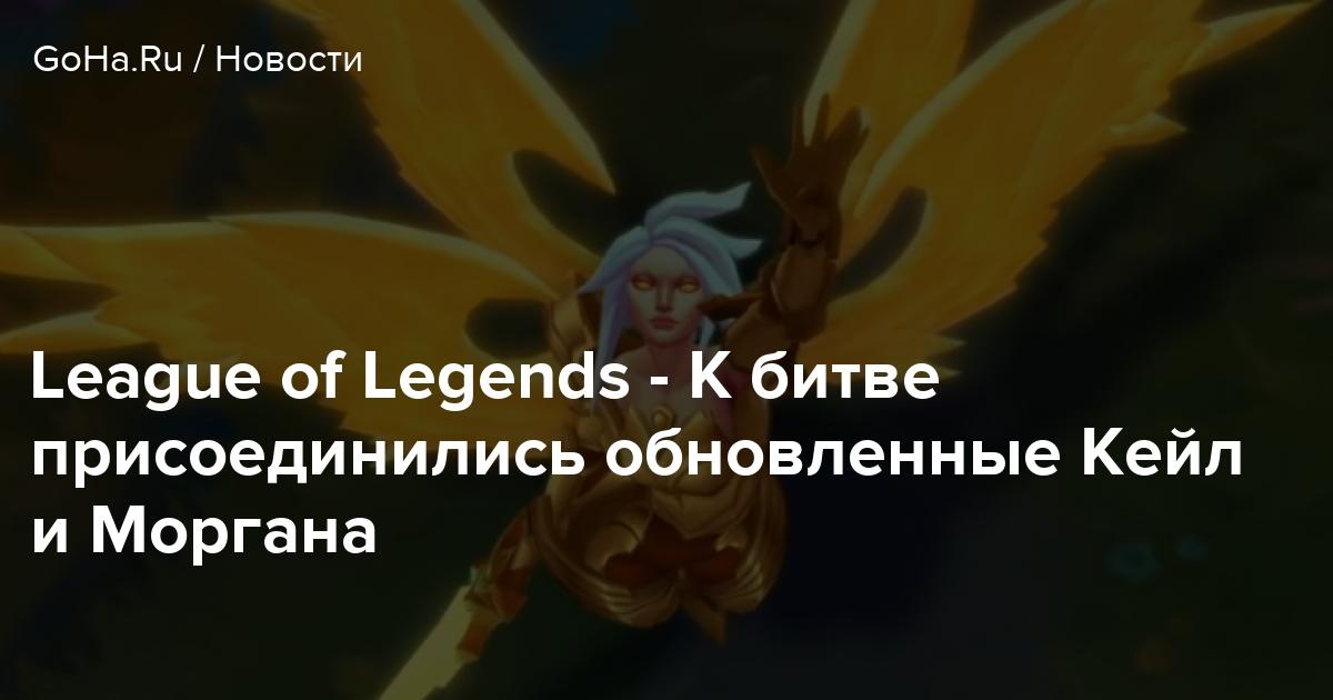 League of Legends - К битве присоединились обновленные Кейл и Моргана