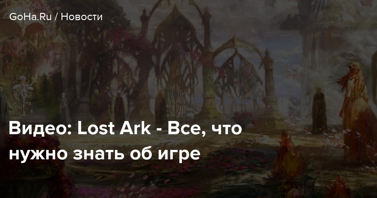 Видео: Lost Ark - Все, что нужно знать об игре