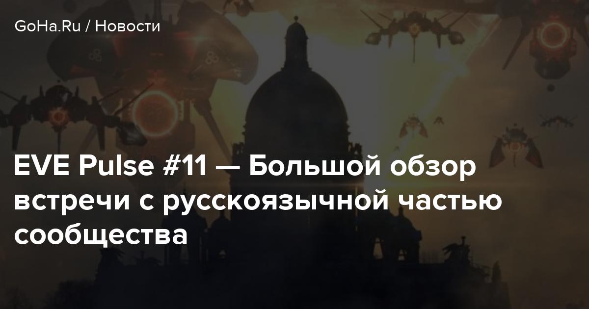 EVE Pulse #11 — Большой обзор встречи с русскоязычной частью сообщества