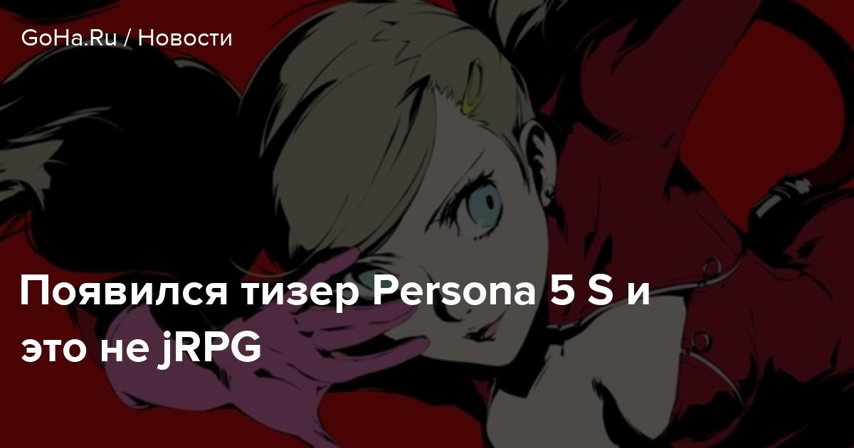 Появился тизер Persona 5 S и это не jRPG
