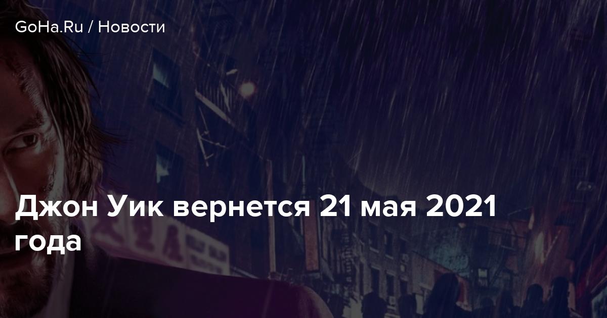 Джон Уик вернется 21 мая 2021 года