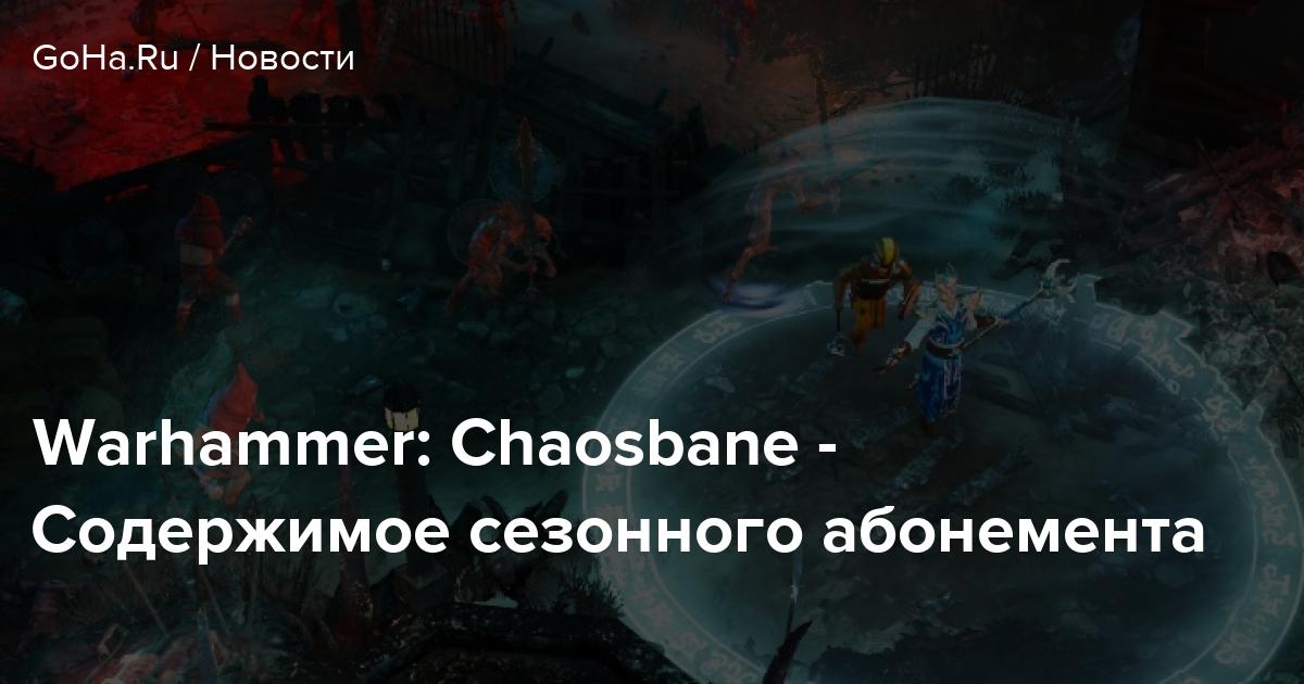 Warhammer: Chaosbane — Содержимое сезонного абонемента