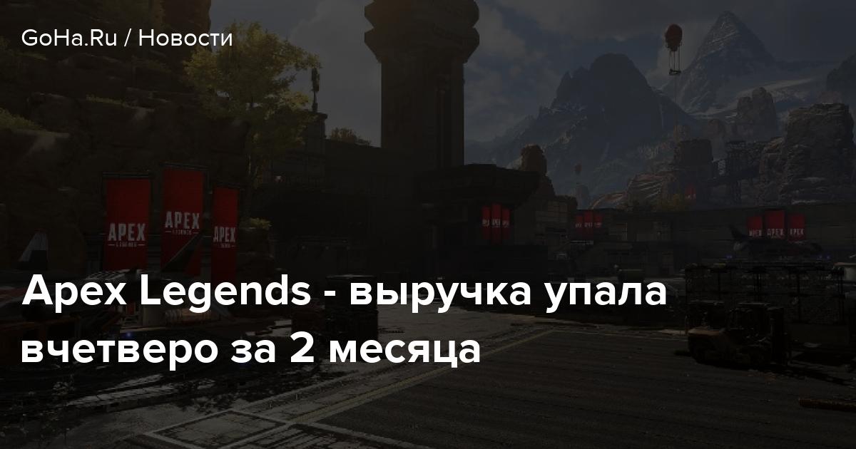 Apex Legends — выручка упала вчетверо за 2 месяца