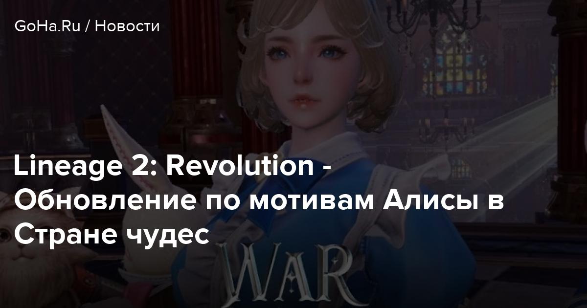 Lineage 2: Revolution — Обновление по мотивам Алисы в Стране чудес