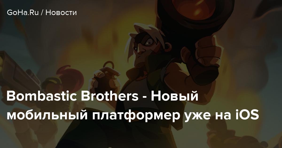 Bombastic Brothers - Новый мобильный платформер уже на iOS