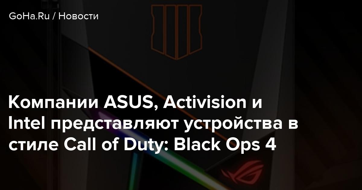 Компании ASUS, Activision и Intel представляют устройства в стиле Call of Duty: Black Ops 4