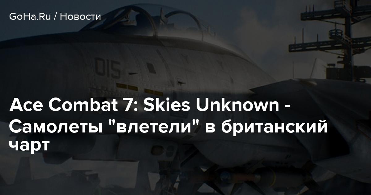 "Ace Combat 7: Skies Unknown - Самолеты ""влетели"" в британский чарт"