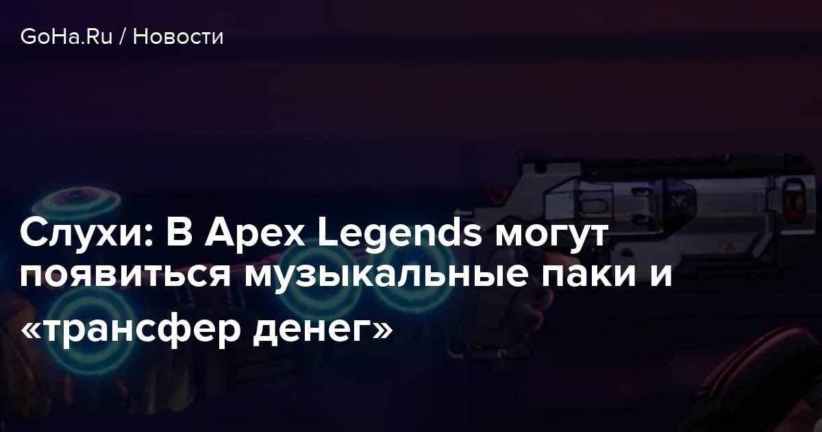 Слухи: В Apex Legends могут появиться миссии и испытания