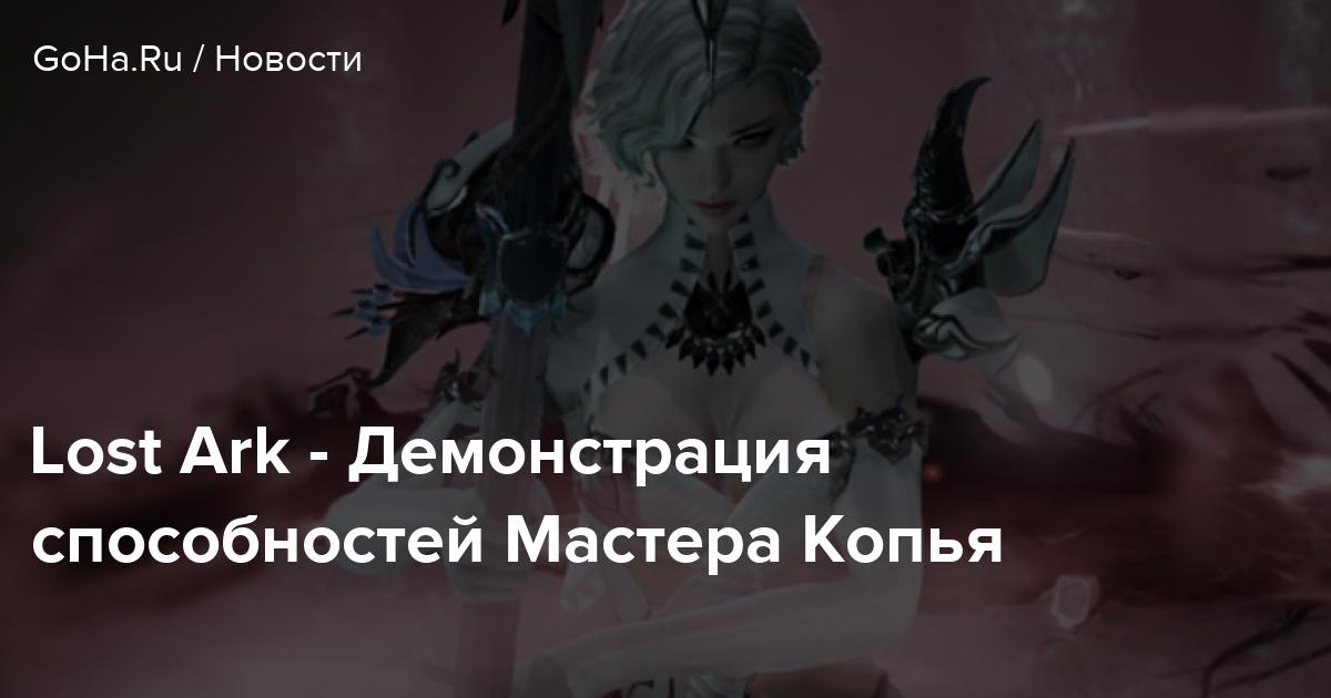 Lost Ark - Демонстрация способностей Мастера Копья