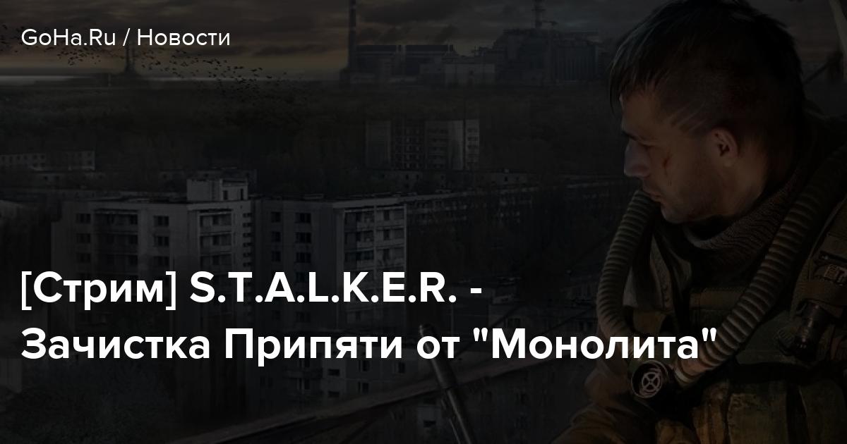 """[Стрим] S.T.A.L.K.E.R. - Зачистка Припяти от """"Монолита"""""""
