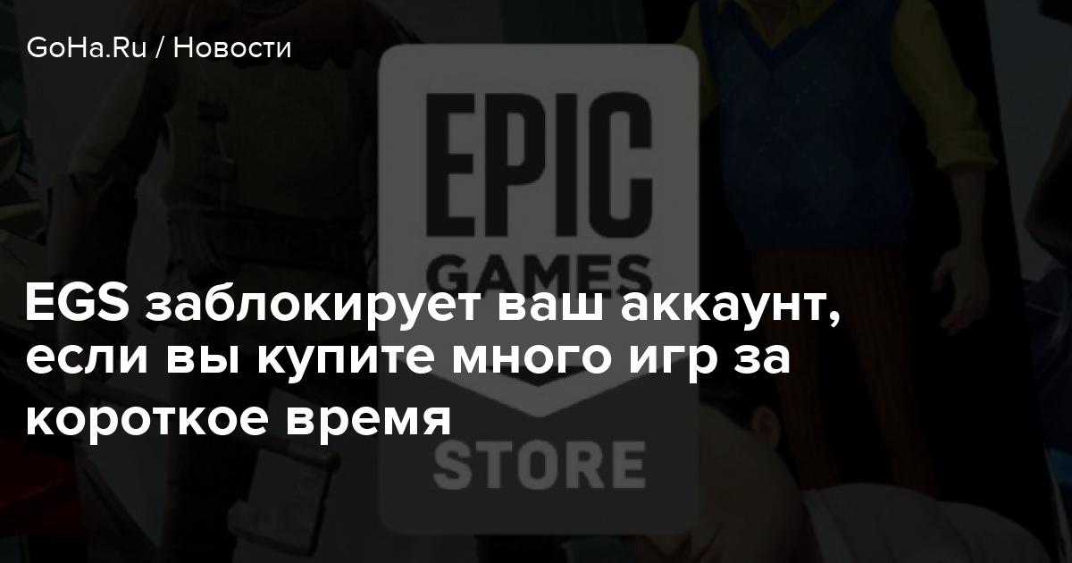 EGS заблокирует ваш аккаунт, если вы купите много игр за короткое время