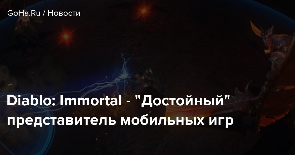 """Diablo: Immortal — """"Достойный"""" представитель мобильных игр"""