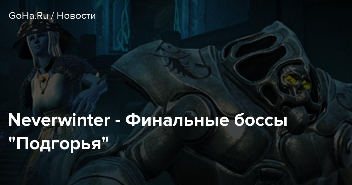 """Neverwinter - Финальные боссы """"Подгорья"""""""