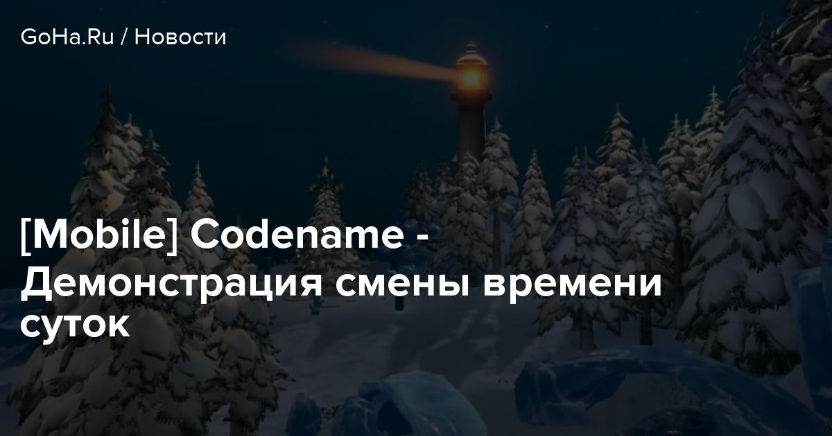 [Mobile] Codename - Демонстрация смены времени суток