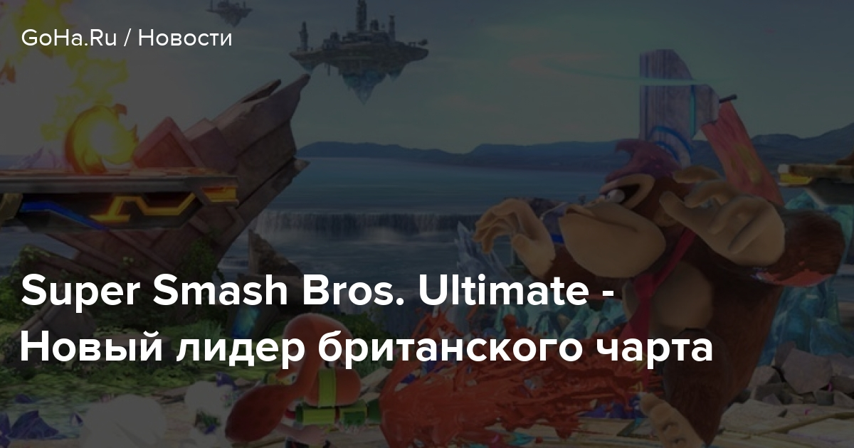 Super Smash Bros. Ultimate - Новый лидер британского чарта