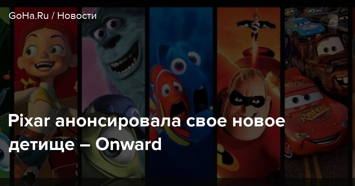 Pixar анонсировала свое новое детище – Onward