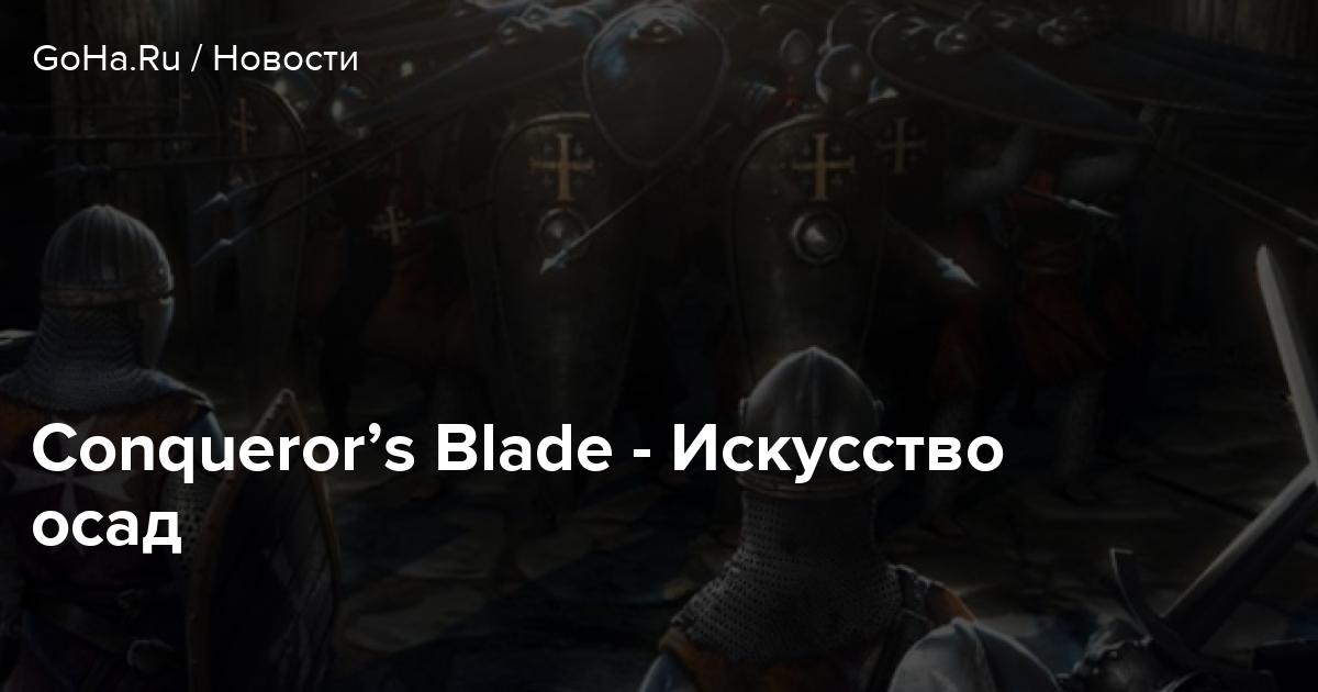 Conqueror's Blade - Искусство осад