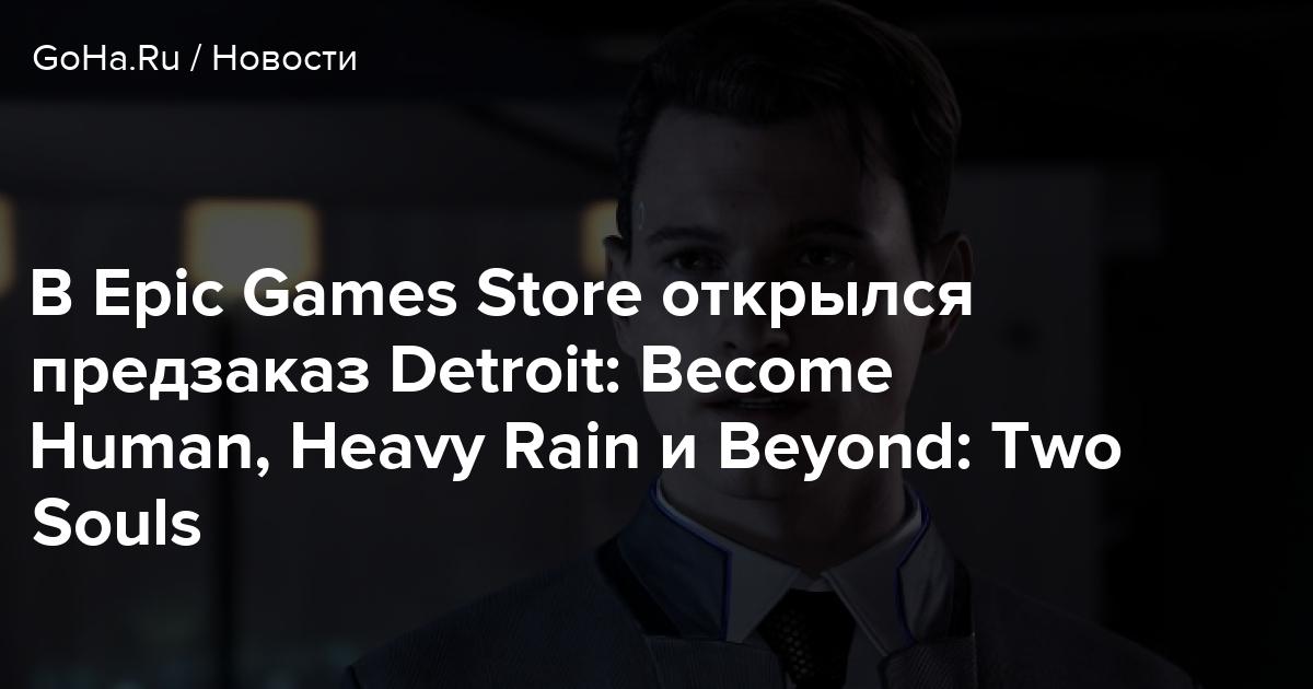 В Epic Games Store открылся предзаказ Detroit: Become Human, Heavy Rain и Beyond: Two Souls
