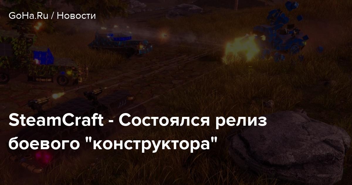 """SteamCraft - Состоялся релиз боевого """"конструктора"""""""