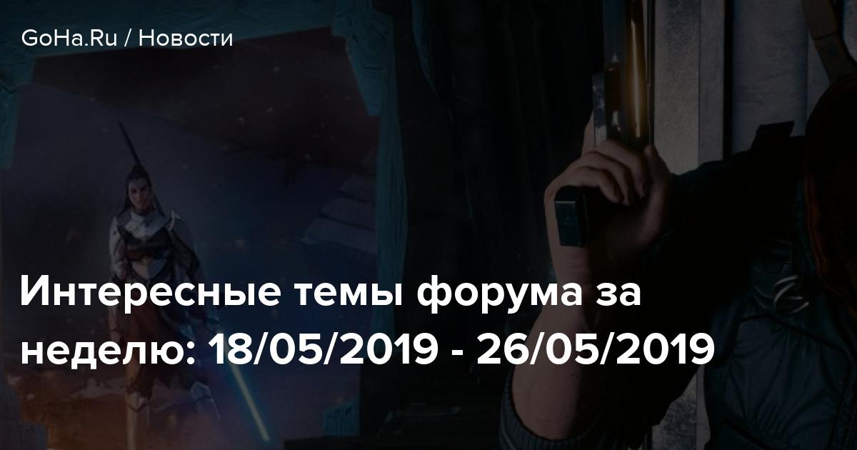 Интересные темы форума за неделю: 18/05/2019 — 26/05/2019