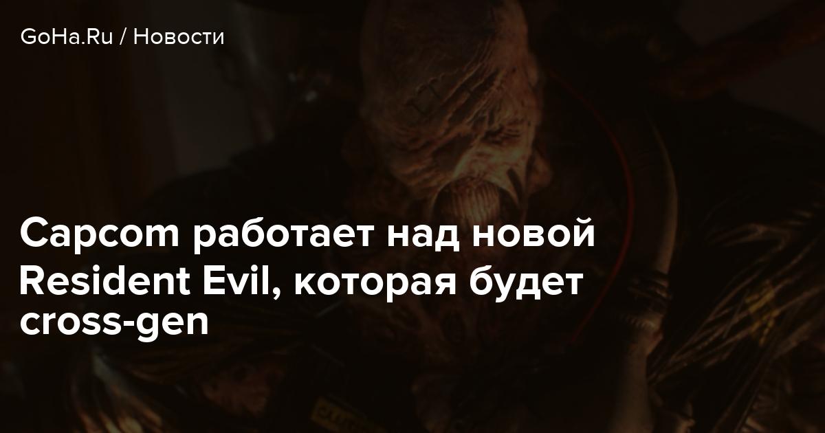 Capcom работает над новой Resident Evil, которая будет cross-gen