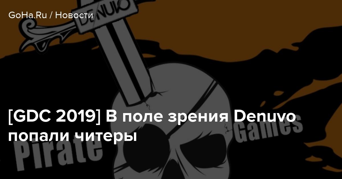[GDC 2019] В поле зрения Denuvo попали читеры