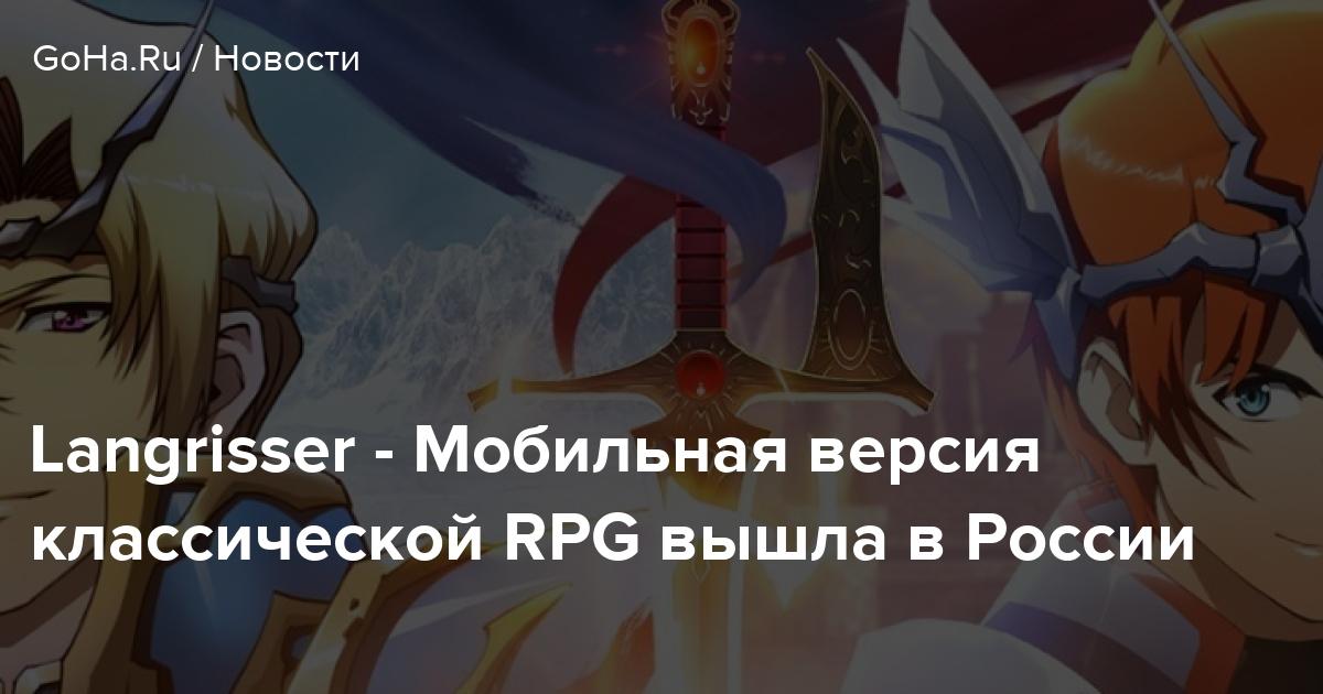 Langrisser - Мобильная версия классической RPG вышла в России