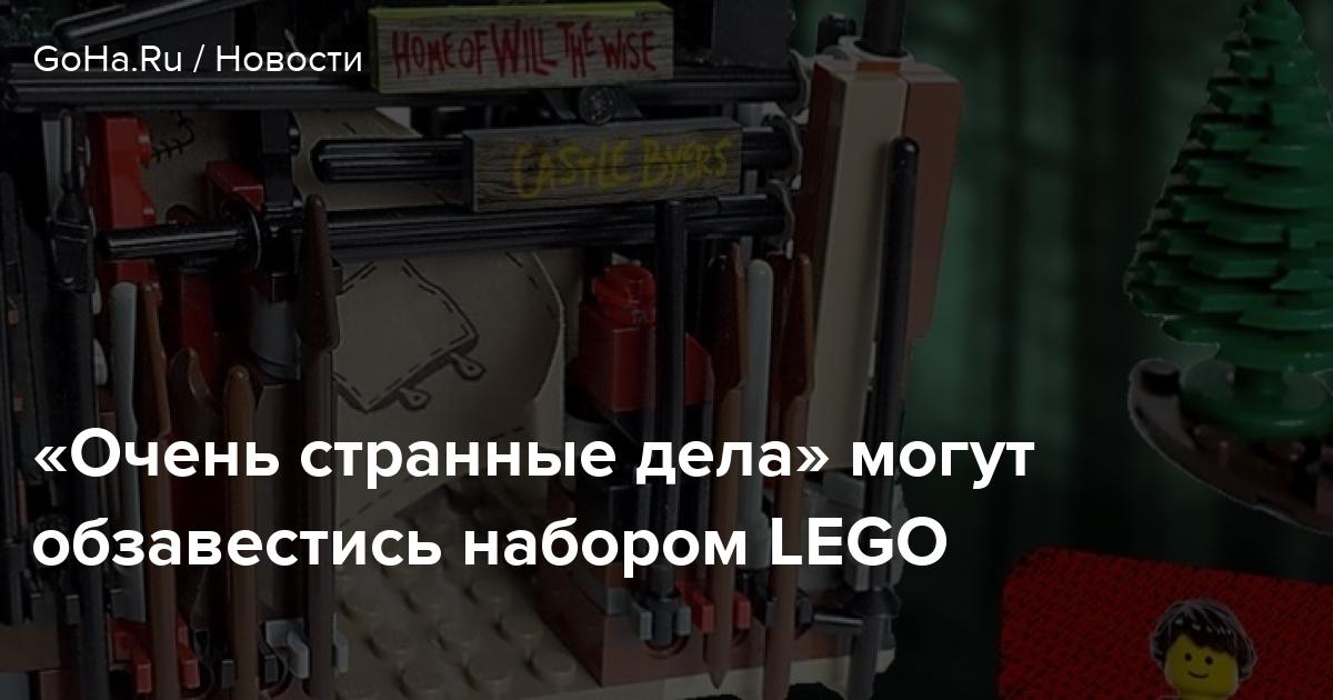 «Очень странные дела» могут обзавестись набором LEGO