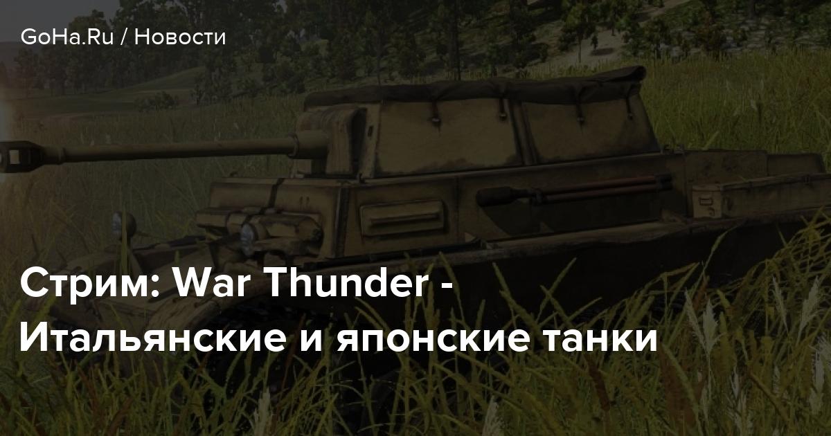 Стрим: War Thunder — Итальянские и японские танки