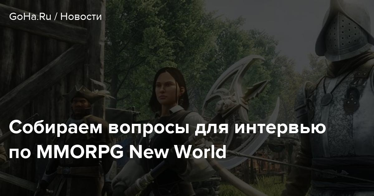 Собираем вопросы для интервью по MMORPG New World
