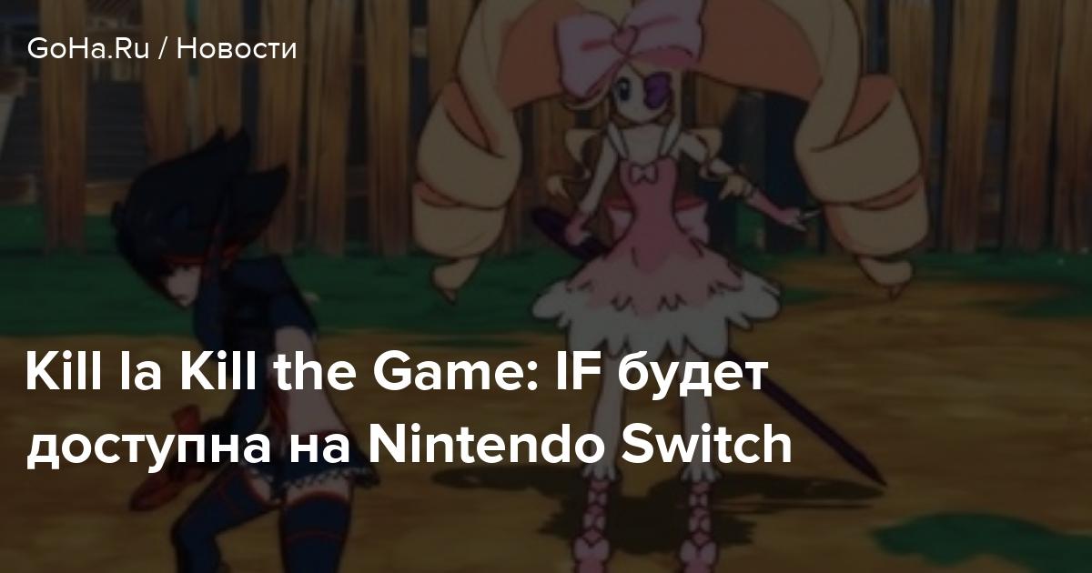 Kill la Kill the Game: IF будет доступна на Nintendo Switch