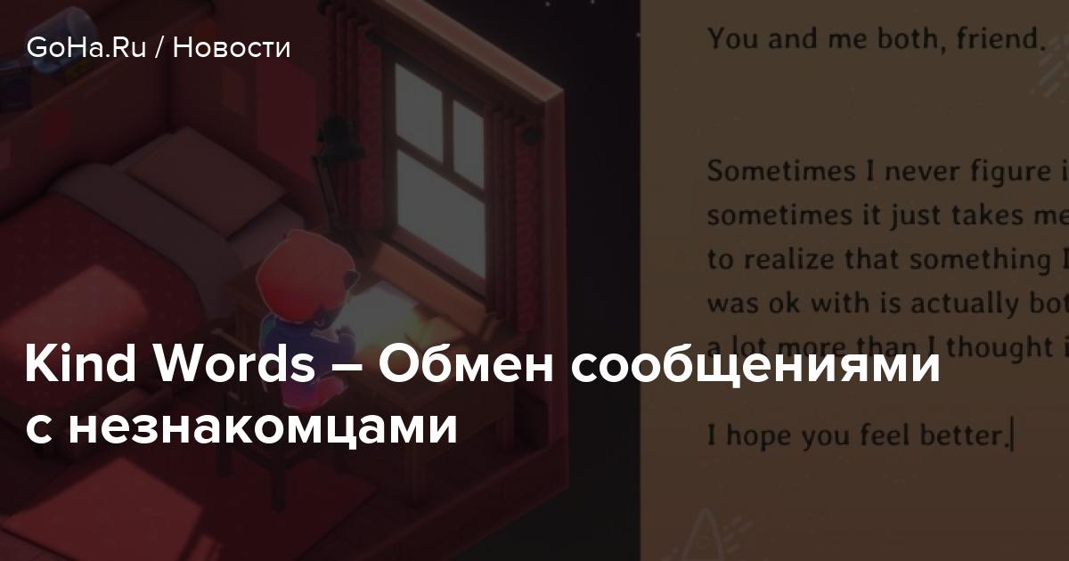 Kind Words – Обмен сообщениями с незнакомцами