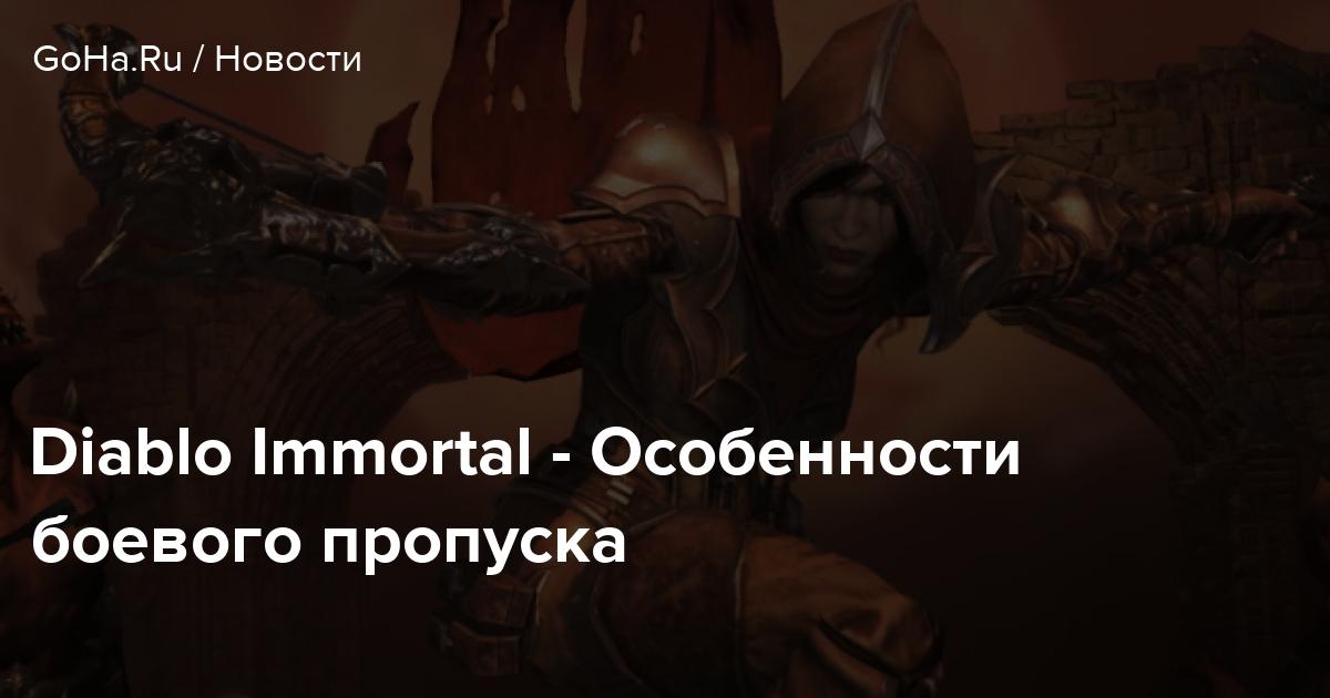 Diablo Immortal — Особенности боевого пропуска